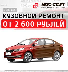 кузовной_ремонт