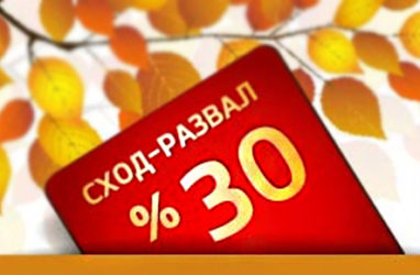Скидка 30% на сход-развал