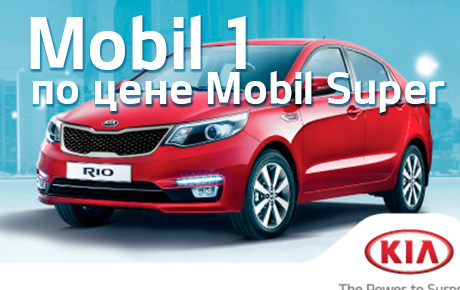 Залей масло Mobil 1 по цене Mobil Super!